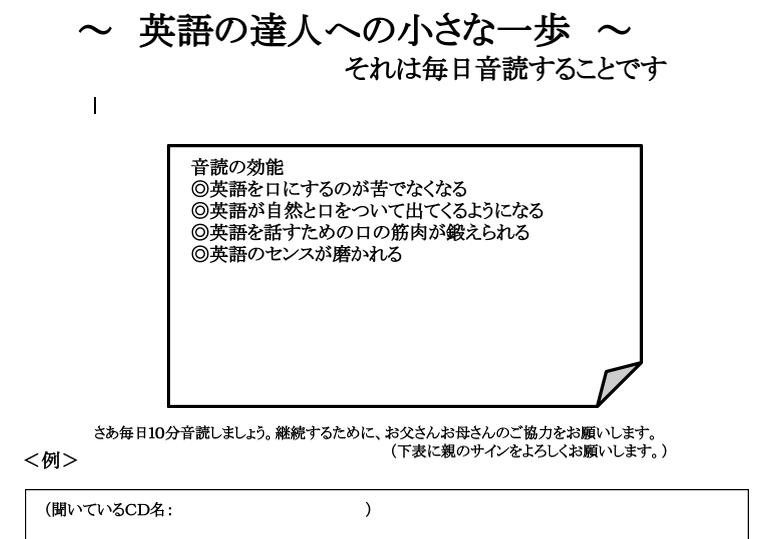 英語音読ノート